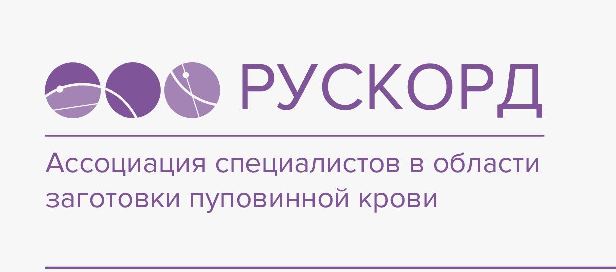 Рускорд